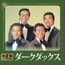 ダークダックス/決定版 ダークダックス 2016(CD)