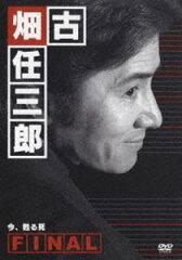 古畑任三郎 FINAL 「今、甦る死」(DVD)