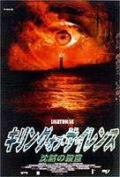 キリング・オブ・サイレンス〜沈黙の殺意〜(DVD)
