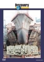 ディスカバリーチャンネル 空母建造(DVD) ◆20%OFF!