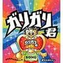 ポカスカジャン/ガリガリ君のうた(CD)