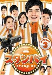 《送料無料》スタンバイ DVD-BOX3(DVD)