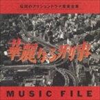 川口真 / 華麗なる刑事 MUSIC FILE [CD]
