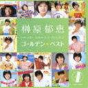 榊原郁恵/ゴールデン☆ベスト 榊原郁恵(CD)