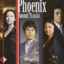 《送料無料》フェニックス〜 ガイアの夜明け カンブリア宮殿 ルビコンの決断 サウンドトラック(CD)