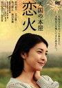 天国の本屋 恋火(DVD) ◆20%OFF!