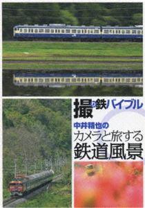 撮り鉄バイブル〜中井精也のカメラと旅する鉄道風景 DVD-BOX(DVD)