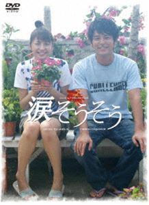 涙そうそう スペシャル・エディション(DVD)