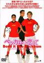 ベッカムに恋して(DVD) ◆20%OFF!