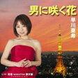 早川亜希/男に咲く花(CD)