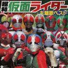 Kamen Rider showa CD CD