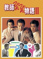 《送料無料》教師びんびん物語II DVD BOX(DVD)