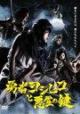 《送料無料》勇者ヨシヒコと悪霊の鍵 DVD BOX(DVD) ◆18%OFF!