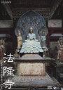 NHK-DVD 法隆寺 ?守り継がれた奇跡の伽藍(DVD)
