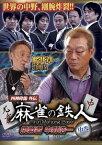 四神降臨外伝 麻雀の鉄人 挑戦者中野浩一 中巻(DVD)