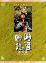 NHK大河ドラマ総集編 国盗り物語 DVD-BOX(DVD) ◆20%OFF!