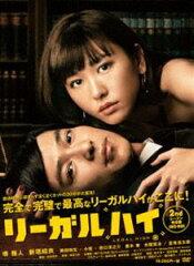 《送料無料》リーガルハイ 完全版 DVD-BOX(仮)(初回仕様)(DVD)