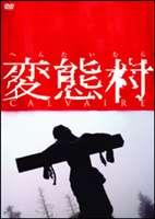 変態村(DVD) ◆20%OFF!