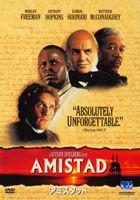 アミスタッド(DVD)