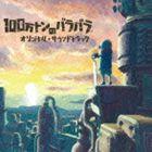 坂本英城(音楽) / 100万トンのバラバラ オリジナル・サウンドトラック [CD]