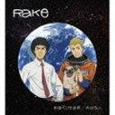 Rake/素晴らしき世界/大切な人(宇宙兄弟スペシャル盤 ※期間生産限定)(CD)