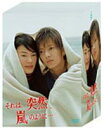 それは、突然、嵐のように… DVD-BOX(初回限定生産) ◆20%OFF!