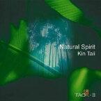 金大偉/Natural Spirit TAO3(CD)