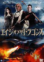 エイジ・オブ・ザ・ドラゴン(DVD)