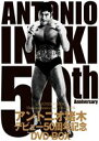 アントニオ猪木 デビュー50周年記念 DVD-BOX(DVD) ◆20%OFF!