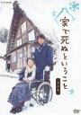 家で死ぬということ 完全版(DVD) ◆20%OFF!