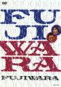 FUJIWARA/FUJIWARA(DVD) ◆20%OFF!