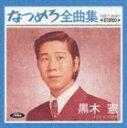 《送料無料》黒木憲/なつめろ全曲集*黒木憲(CD)