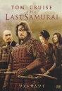 DVD『ラストサムライ』
