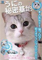 うにの秘密基地(DVD) ◆20%OFF!