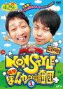 大阪ほんわかテレビ NON STYLE 突撃! ほんわか調査団1 [DVD]