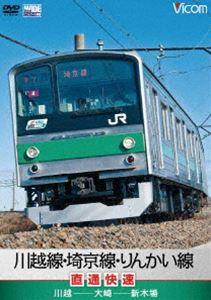 川越線・埼京線・りんかい線直通快速 川越〜大崎〜新木場(DVD)