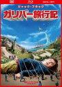 ガリバー旅行記 3枚組DVD&ブルーレイ&デジタルコピー(DVDケース)〔初回生産限定〕(DVD) ◆2...