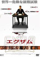 エグザム(DVD) ◆20%OFF!