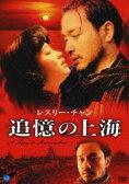 レスリー・チャン 追憶の上海(DVD)