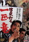 博奕打ち 一匹竜(DVD)