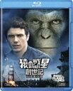 猿の惑星:創世記(ジェネシス)(Blu-ray) ◆20%OFF!