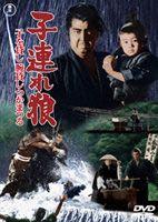 子連れ狼 子を貸し腕貸しつかまつる(DVD) ◆20%OFF!