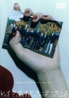 レイクサイド マーダーケース(DVD)