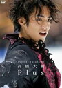 ★【初回予約のみ】ポスター付き!(外付け)高橋大輔 Plus(初回仕様)(DVD) ◆20%OFF!