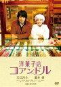 洋菓子店コアンドル(DVD) ◆20%OFF!