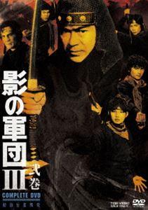 《送料無料》影の軍団3 COMPLETE DVD 弐巻(初回生産限定)(DVD)