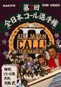 全日本コール選手権2 with ピエール瀧(DVD) ◆20%OFF!