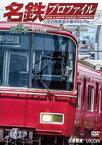 鉄道プロファイルシリーズ 名鉄プロファイル 〜名古屋鉄道全線444・2km〜 第2章 犬山線 各務原線◆小牧線◆広見線 [DVD]