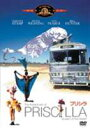 プリシラ(初回生産限定)(DVD) ◆20%OFF!