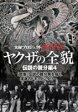 実録・プロジェクト893XX ヤクザの全貌 伝説の親分編4(DVD)